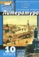 Русский язык и литература. Литература 10 кл. Углубленный уровень  в 2х частях часть 2я